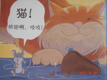 悦读悦可爱--《胆小的老鼠》