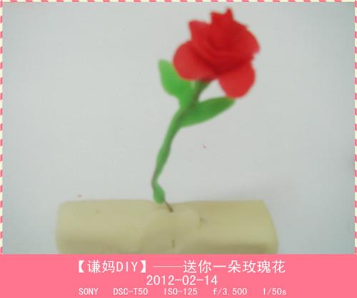 送你一朵玫瑰花的头像展示