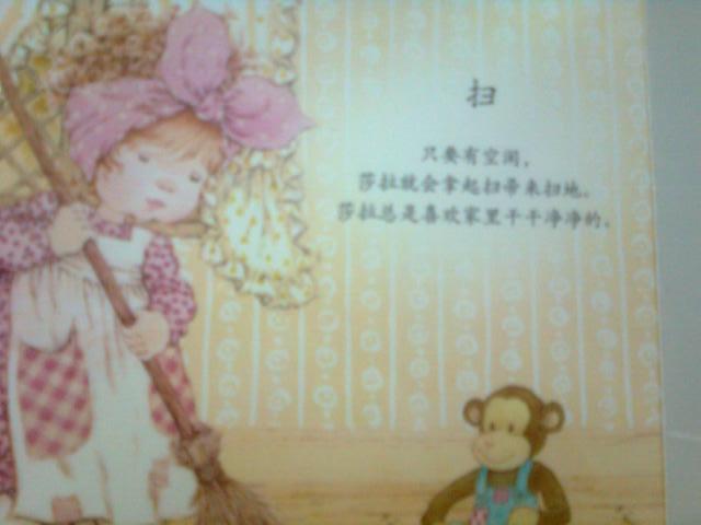 【莎拉公主认知绘本试读】+勤劳的小女孩 - 宝