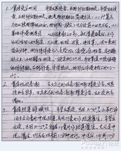 [转]手写珍藏版生男生女秘方+排卵期生男生女