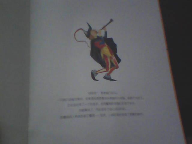 封面就是一个吹着笛子的年轻人,还有好多的老鼠在跑,画的很