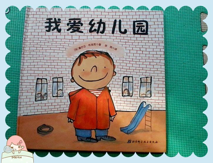 【我爱幼儿园】+一本我爱幼儿园让宝贝顺利入园