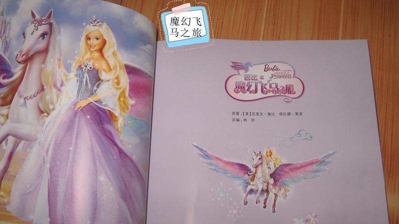 试读笔记#芭比公主故事之《阳光公主》