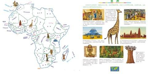 【试读】《我的第一次世界环球旅行儿童地图绘本》