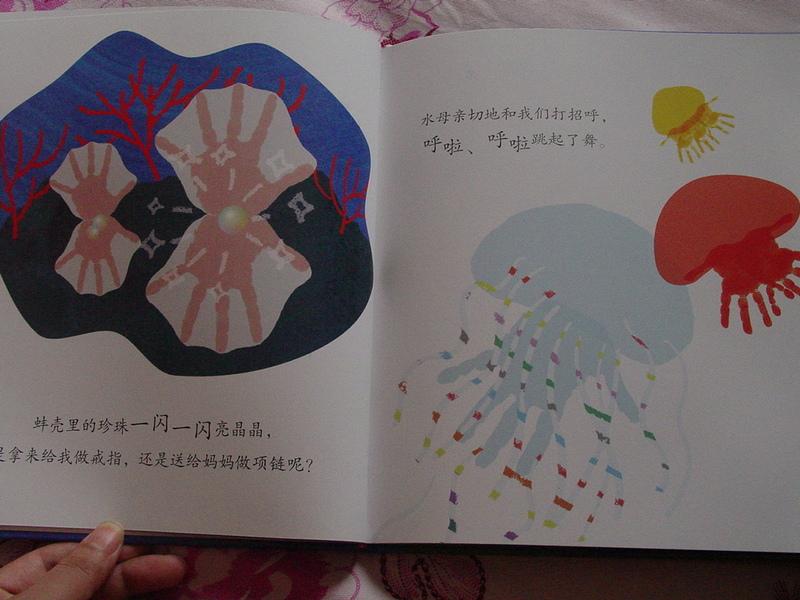 儿童手指印画海底世界