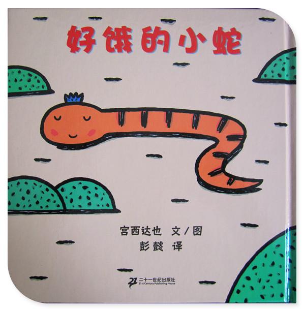 好饿的小蛇 宝贝和妈妈共同推荐的好书