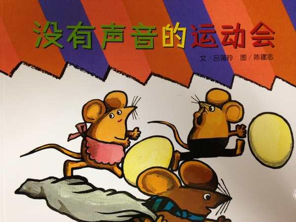 幼儿园带文字说明卡通故事图片