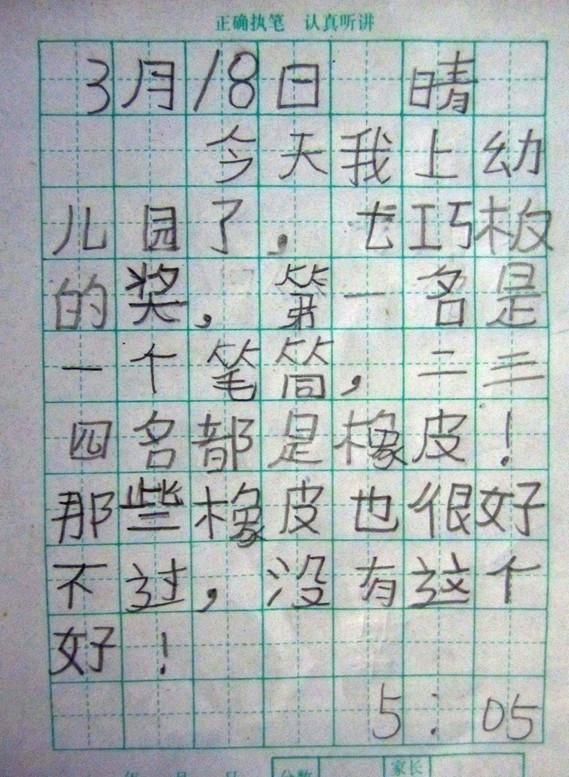 {关于开心的日记}.