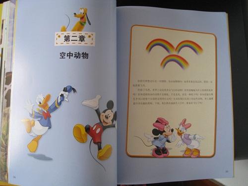 《迪士尼精彩世界》之动物总动员试读有感+优优冉冉