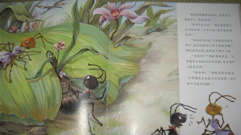 杨红樱绘本《一片树叶两只蚂蚁》阅读心得,学会处理朋友间的友谊
