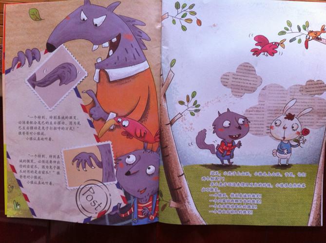 《儿童绘本》--故事真多!