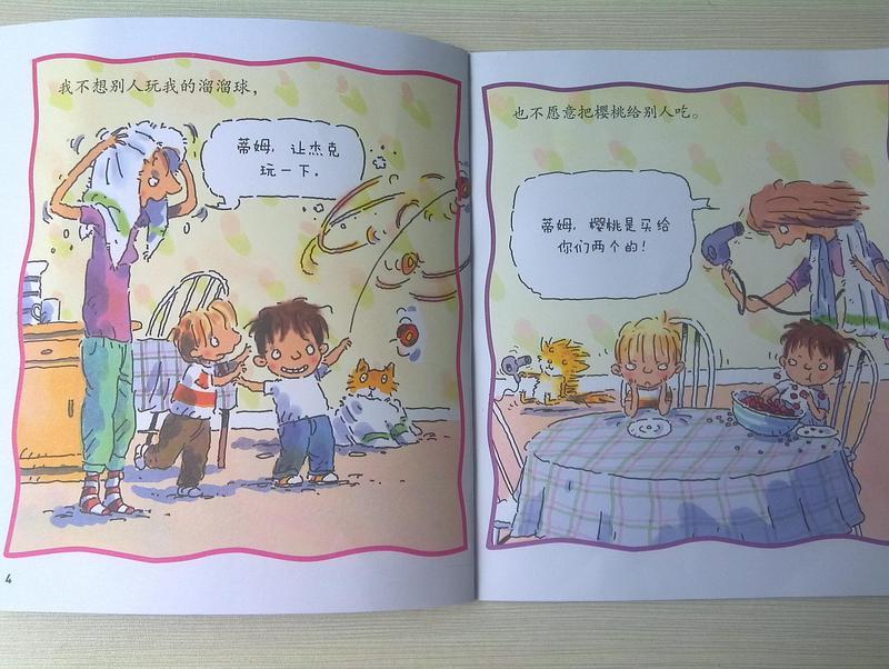 《我的成长图画书》之分享的快乐 (英)克莱尔卢埃林/著 (英)迈克戈登/绘 于水/译 飞思少儿科普出版中心/监制 电子工业出版社 妈妈的感受 此书内容可大致化分成四部分: 一 主人公蒂姆的玩具和食物不肯与他人分享  图中的情景,对于爸爸妈妈们和孩子们来说,都是非常熟悉的。妈妈和孩子们,甚至小猫的表情都画得非常形象。 二 妈妈开始教育蒂姆,以问题引发孩子思考  分享,分享,分享!我为什么要把东西分给别人呢?这句话,是每一个孩子心中的心声啊。右图中的蒂姆把放玩具的房子上了3道锁,还钉了一块木板和几