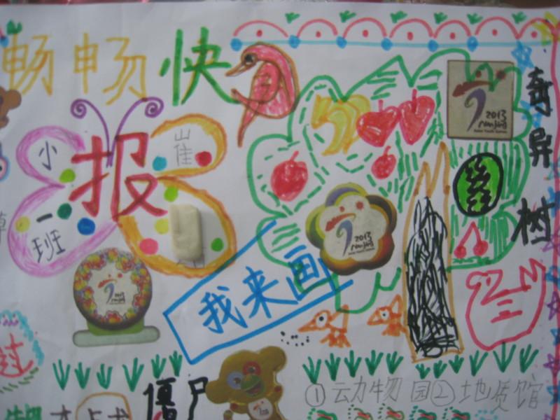 """""""我来画奇异树"""",书上结满了各种水果,树上有一笔画的鸟儿,树下有小鸡"""