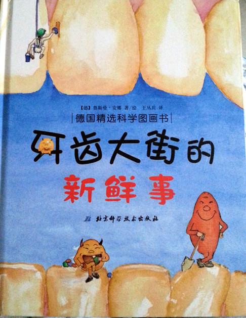 儿童换牙齿时间