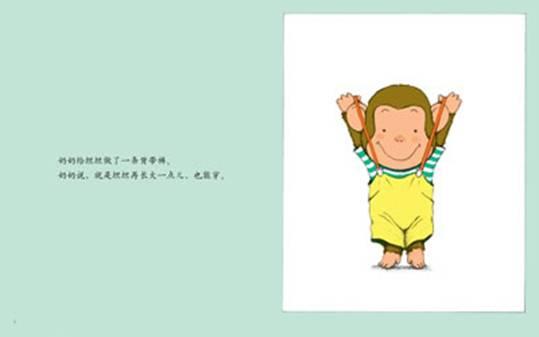 【试读】《小猴子坦坦系列》(0926-1010)