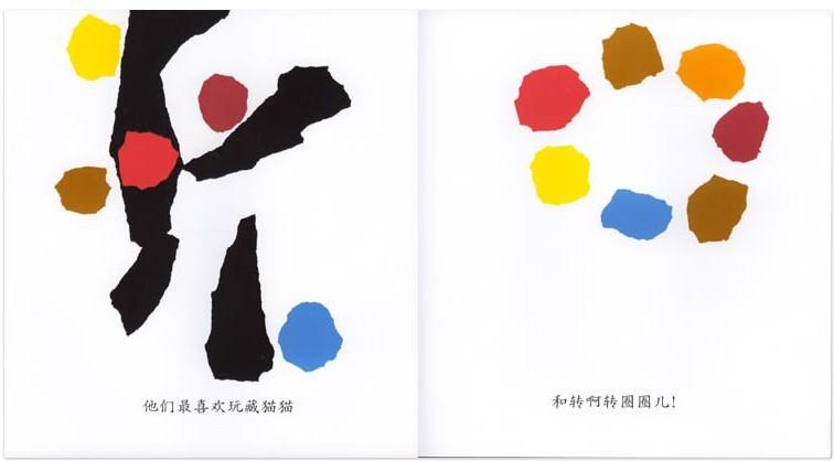 小黄和小蓝+简单可爱的故事