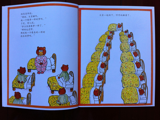 《怪老师和熊的梦》--人类和动物是好朋友