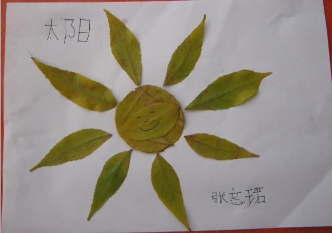 育儿论坛 育儿交流 儿童教育 >有趣的树叶画--亲子合作力量大   乌龟