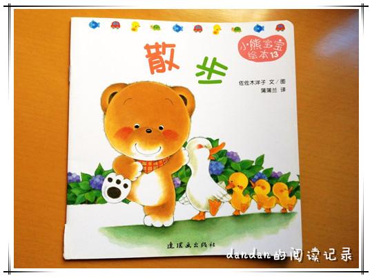 《小熊宝宝绘本13——散步》+ 认识小动物