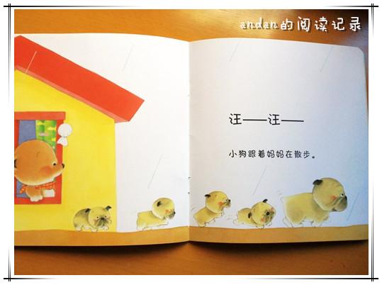 《小熊宝宝绘本13——散步》  认识小动物