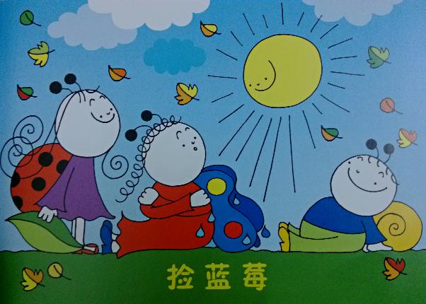 参与人员:妈妈和宝宝 阅读绘本:《贝瑞与朵丽》系列之《小小美食家》之《捡蓝莓》 绘本特色:充满团结友爱的小昆虫的故事,色彩鲜艳,小动物的形象非常可爱! 适读年龄:2-6 阅读心得: 我们的新年阅读,又从贝瑞和朵丽的故事中开始! 中午午睡前,我们也是要看一本书的。孩子在书架前挑了下 ,说还是要看《贝瑞和朵丽》,于是,他又把这本《小小美食家》拿了出来,这小吃货,连爱看的书,也要带吃的。他拿了书自己先看着。他看到书背后有个小画框一样的图,里面有贝瑞和朵丽的和影,小小个的。他说小小的贝瑞和多丽好可爱! 我们开