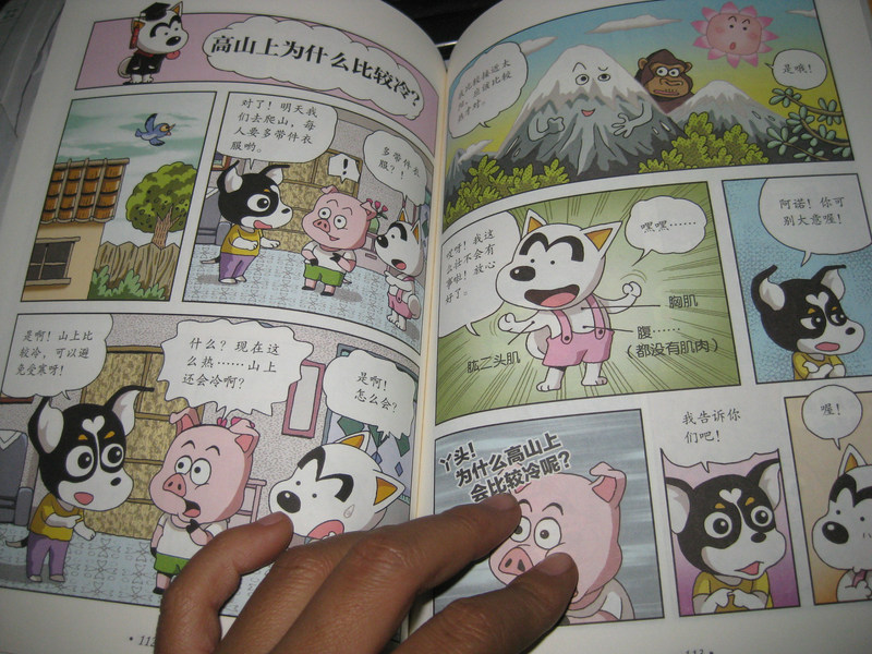 《好奇阿诺科普漫画》系列丛书第一批推出四本。图书以充满好奇心的小狗阿诺为主要角色,用幽默风趣的漫画形式,编绘了若干个科学小故事,为小朋友解答了有关宇宙、地球、物理、人体的科学问题,是一套知识与幽默合璧的入门级科普漫画书。是新闻出版总署原动力中国原创动漫出版扶持计划入选图书。 说实话朵妈家里中国原创图书不多,不是我排斥国货哦,而是我觉得小小孩的书还是引进版更适合些,我们国内的书籍比较适合上学的孩子。 看到这套书的时候朵妈觉得很新奇,漫画式的科学,听起来就很有意思。还有可爱的小动物的作为主角,孩子肯定喜欢。