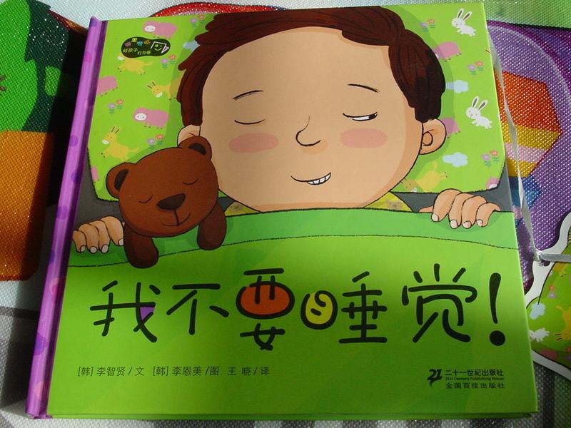 这套书是我还没有二宝额时候就买回来的由二十一世纪出版社出版的好书!最近朋友告诉我说,她的好朋友在微信上说:宝贝,你什么时候才能睡着啊,求求你赶紧睡觉吧,我实在是受不了了!听了这话,有不爱睡觉的宝贝的妈妈一定知道在其中的痛苦!我也是深受其害啊!要知道宝贝晚上不睡觉真的是闹腾人啊!该睡觉的时候不睡觉,不该睡的大白天,睡的比谁都香啊,这就是爱闹人的家伙!应该是小妖怪!可是要对付这小妖怪 我们要想好办法 怎么办 ?这本书就给我们带来一些有趣的办法,我实验过了,还是蛮灵的!不信你也来试试!  天黑了,要睡觉觉了