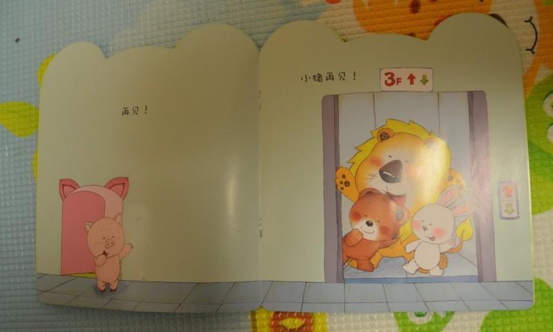 幼儿园小熊形状的主题墙装饰