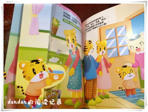 我是班级小主人教案_家庭小主人心得-当一天的家庭小主人,家庭小主人日记,做家庭小 ...
