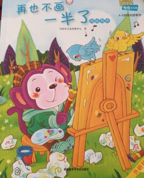 阿迪看着自己画的动物园满意极了,高兴去动物园玩去了.