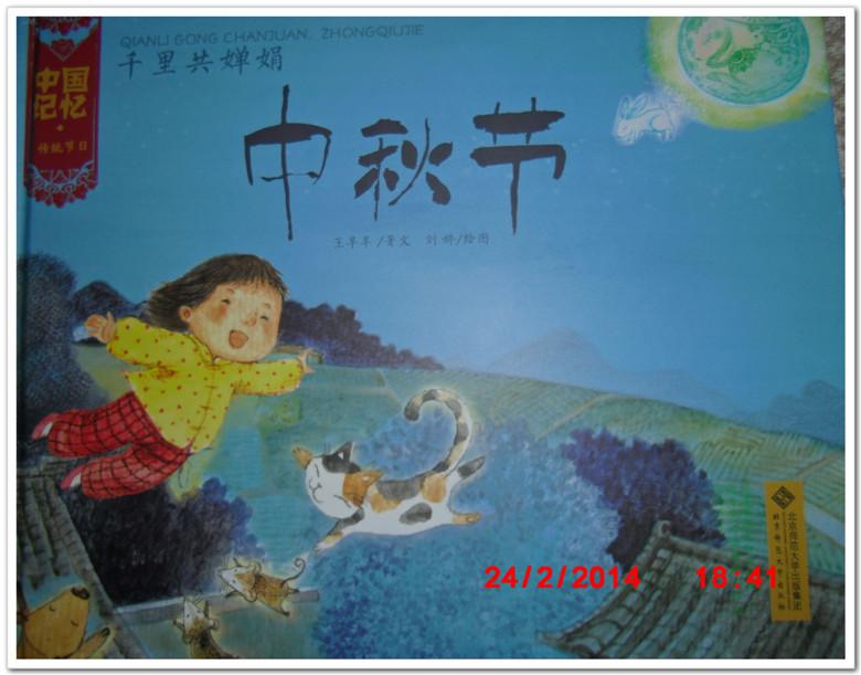 【儿童了解传统节日的意义】