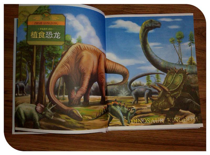 宝贝大爱的《恐龙王国大百科》