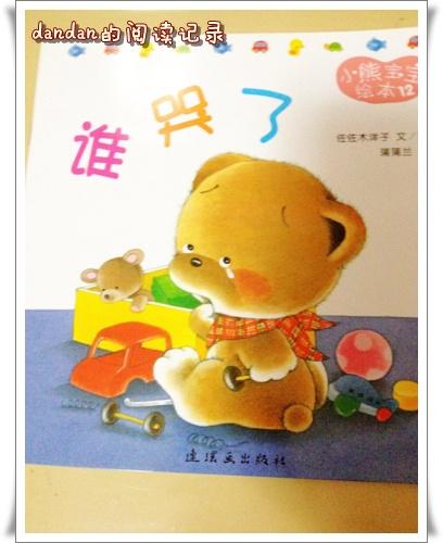 《小熊宝宝绘本:谁哭了》+