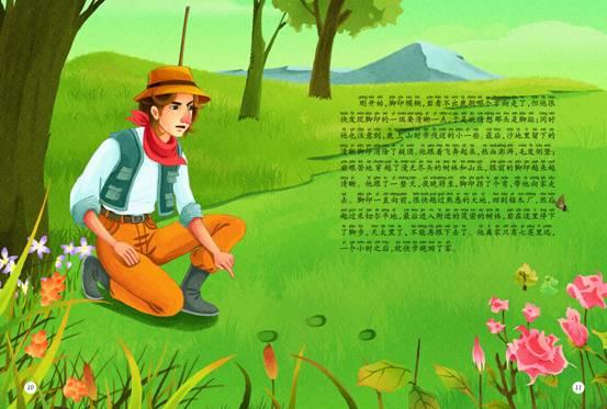 【试读】《西顿动物故事集61美绘版》(因故已停)