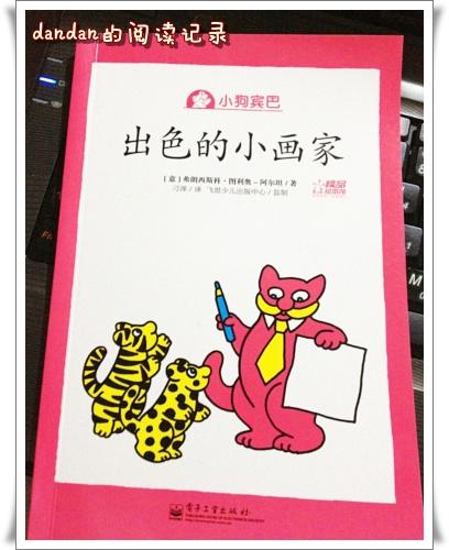 老虎先生卡通图片