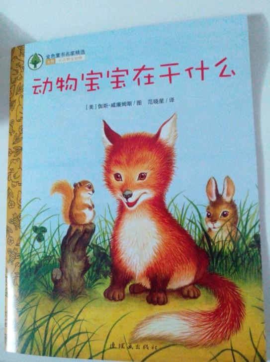 阅读日期: 3月19日 参与人员:妈妈和宝宝 阅读绘本:《动物宝宝在干什么》 绘本特色:认识野生动物 适读年龄:3岁以上 阅读心得: 《动物宝宝在干什么》又是一本和动物有关的故事,这次认的是野生动物。这已经是金色童书里,熙熙看的第三本和动物有关的故事了。幸好熙熙是个喜欢小动物的孩子,对认动物的故事也一点都不讨厌。首先让熙熙看到的是小熊,小熊还是一位很有学问的熊,瞧小熊看书的样子多么认真呀! 然后熙熙又认识了小松鼠和小狐狸,这两种动物熙熙在别的故事里也听到过,所以一点都不陌生了。小羊羔在另外一本动物书也出