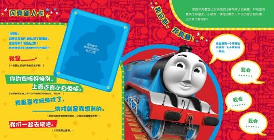 【试读】《托马斯和朋友和小火车一起交朋友》