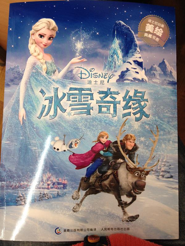 最早听到冰雪奇缘是源自迪士尼非常卖座的电影《冰雪奇缘》.