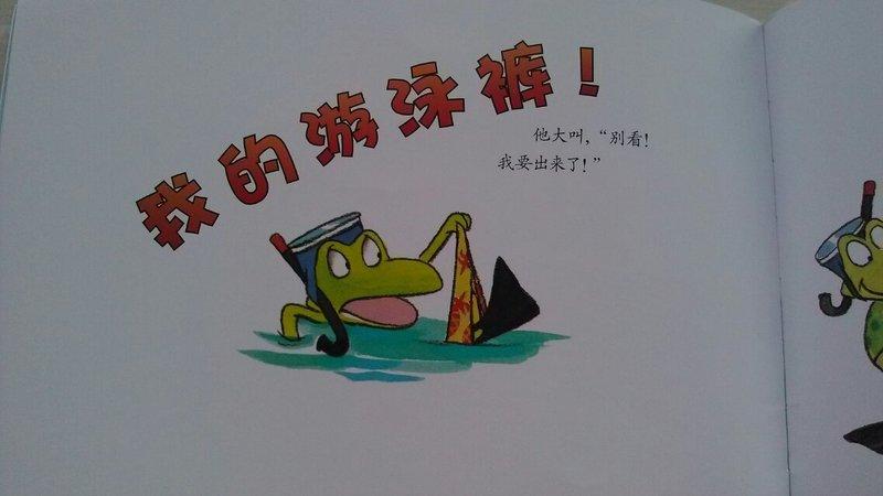 青蛙小吉学游泳