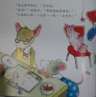 小小绘本大大智慧——读要公平的鼠小弟