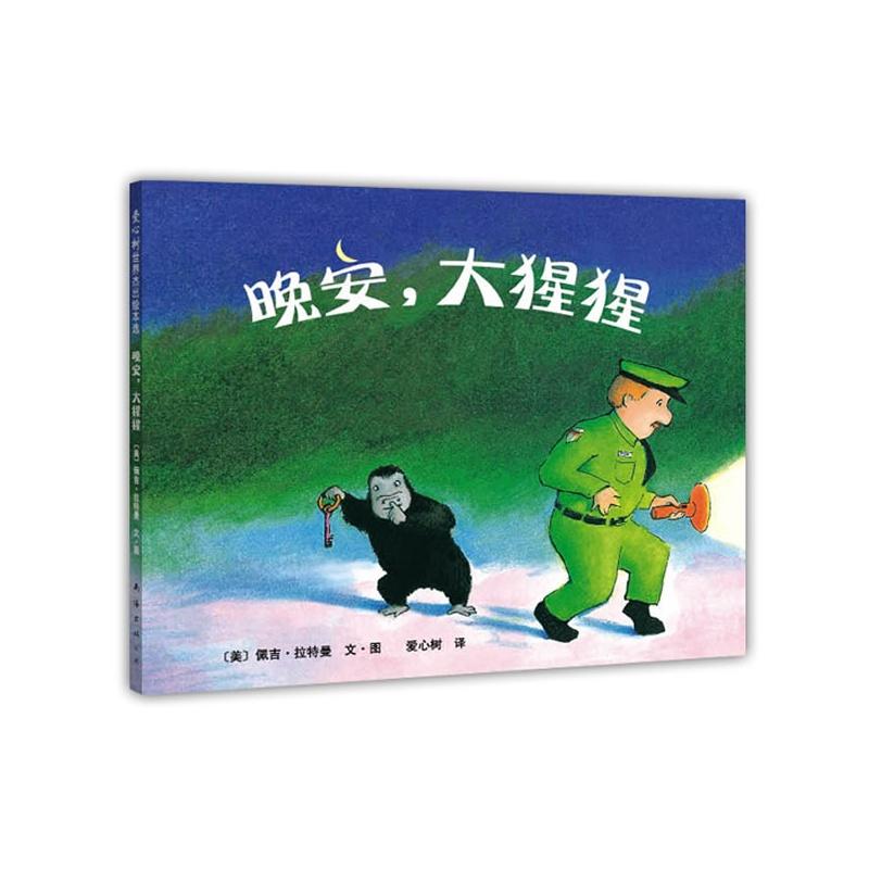 晚安 大猩猩 故事中隐藏着故事的绘本