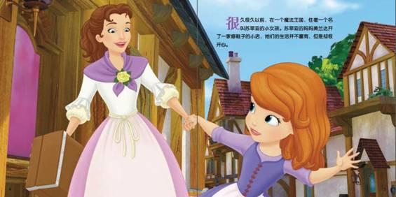 具体播放时间请持续关注更新,欢迎小朋友们准时收看! 世界各地小读者喜欢苏菲亚理由:(翻译整理如下:) 1、小公主苏菲亚有一个神奇的护身符,这个护身符可以让她能听懂小动物说得话。 2、她的手很巧,会做漂亮的衣服。 3、小公主苏菲亚学习东西非常快,她能学会只有王子们才参加的赛马比赛。 4、她跟我一样都喜欢紫色,而且对紫色用情很专一 5、她对朋友特别好,当了公主之后也没有架子。 6、她很勇敢,不怕从飞马上摔下来。 7、小公主苏菲亚很爱她的姐姐和弟弟。 8、苏菲亚的皇冠很好看,我也希望自己能有一个跟她一模一样的皇