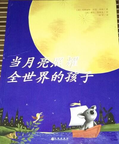 中秋节读关于月亮的故事