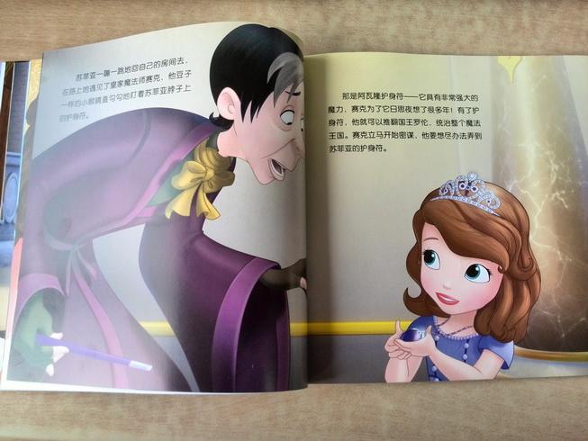 小公主苏菲亚梦想与成长 我要成为非凡公主