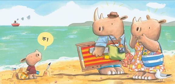 依然以孩子最喜爱的小动物为故事角色