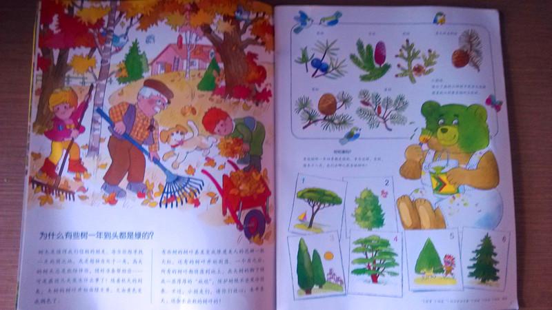 首页 育儿论坛 亲子阅读 阅读心得 【秋天的绘本】 秋天的树叶  &nbsp