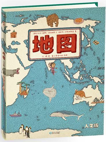 《地图(人文版)》手绘世界地图儿童百科绘本.