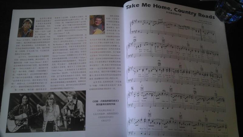 音乐绘本 之 乡村路带我回家 阅读心得