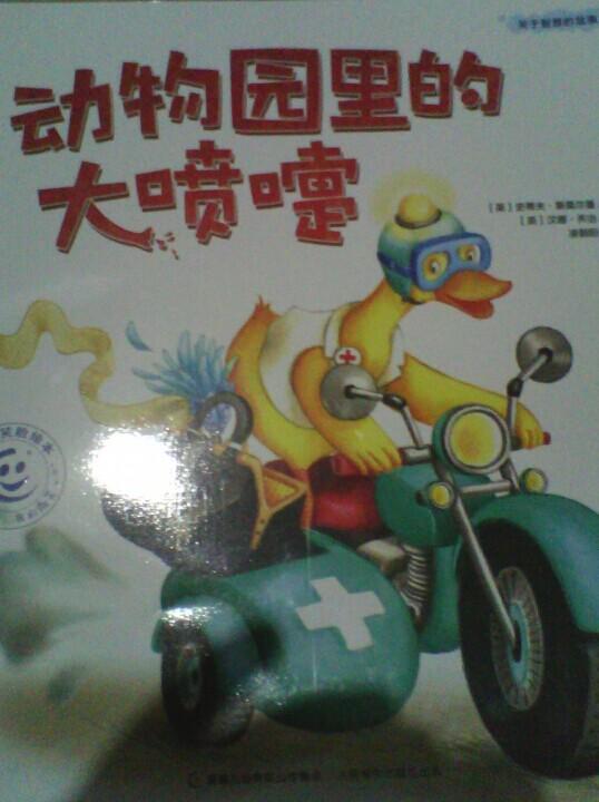 《动物园里的打喷嚏》— 鸭子医生的小智慧