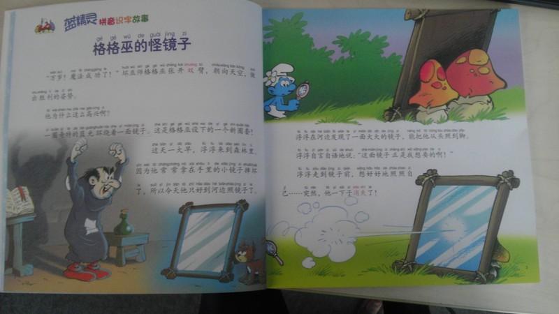、 首先非常感谢地带和接力出版社给予的这次试读的机会! 蓝精灵是我们80后很喜欢的一部动画片,一直到现在经久不衰,孩子们依然喜欢。记得我家还有蓝精灵当时的小人书,孩子也常常拿出来看。如今,有了这本色彩更鲜艳,文字更丰富的蓝精灵读本,相信孩子一定是更加喜欢的!厚厚的一本,内容非常丰富,我们一起来欣赏下吧!   首先是人物列表。我家姑娘很喜欢看每本书的人物列表。在读故事之前,都一定是要先看看这些可爱的人物,把每个人物的名字都记下来了之后,才去看故事。然后看故事中出现了她认识的这个人物后,就异常的兴奋!从目录中